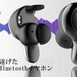 UV除菌機能搭載のワイヤレスイヤホンを「Makuake」で発売!  ~ AACコーデックに対応したIPX6防水機能付き ~