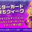 【ラグナロクオンライン】人気モンスターのカードドロップ率が3倍に!ぷちイベント「モンスターカード狙い撃ちウィーク」開催!