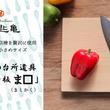 株式会社フェザーンが運営する京都匙亀、京都の台所道具店と職人が作る一生モノの「京檜まな板 ま□(ましかく)」をクラウドファンディングサイト「Makuake」で2月19日12:00プロジェクトスタート。