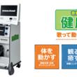 幅広いコンテンツで補完代替医療の実践をサポートするトータルヘルスケア支援機器「JOYSOUND FESTA2」などが川崎市の認証を取得