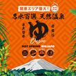 関東最大級の天然温泉&岩盤浴施設が東久留米市に3月5日登場! 温泉・サウナ(15種)と岩盤浴(5種)に3万冊の漫画読み放題