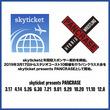 総合格闘技パンクラス、skyticketと年間冠スポンサー契約を締結。 2019年3月17日パンクラス大会からskyticket presents PANCARSEとして開始。
