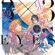 3×3EYESシリーズ最新作!『3×3EYES 鬼籍の闇の契約者』(高田裕三)、コミックDAYSでの掲載スタート!