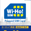 ヨーロッパ31カ国対応SIMカード「Wi-Ho!SIM ヨーロッパ周遊」国内空港店舗でも販売開始!