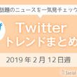 3分でチェック!Twitterトレンドワードまとめ【2019年2月12日週】