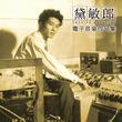 【生誕90年記念】日本で初めて電子音楽を作った作曲家 黛敏郎のCD「黛敏郎電子音楽作品集」発売! 三島由紀夫の詩による電子音楽や黛敏郎セレクションの鐘の音、さらには新幹線チャイムも収録