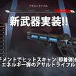 """『Apex Legends』新武器""""ハボック""""が実装。エネルギー弾のアサルトライフルで、アタッチメントによりヒットスキャン化も可能"""