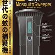 殺虫成分不使用でペットにも安心!最新技術でホイホイ蚊が取れる新世代蚊取り器「アース蚊がホイホイ Mosquito Sweeper」