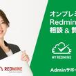 オンプレミスの『Redmine』の管理者をオンラインサポート「Adminサポートデスクプラン」を開始