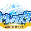 新感覚ボード型RPG『トリックスター 召喚士になりたい』 サービス終了のお知らせ