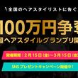 【合計再生数3100万回突破!】超十代、TikTokとのコラボ企画『100万円争奪!超ヘアスタイルグランプリ supported by 超十代』