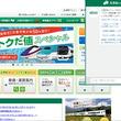 JR東日本のインターネット予約サイト「えきねっと」へAIを活用したチャットボットを導入します