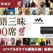 落語専門レーベル『来福』10周年を記念してウォークマン(R)とコラボレーション!