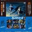 いよいよ最大の敵・ホセ戦へ向けたクライマックスへと突入!『あしたのジョー2 COMPLETE DVD BOOKシリーズ』Vol.4 本日発売