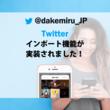 腐女子のための作品投稿サービス「dakemiru」にTwitterからの画像インポート機能を追加