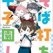 部活系空色ノベルズの最新刊「そば打ち甲子園!」が発売スタート!