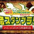 ビックカメラ有楽町店で『恐竜スタンプラリー』イベント実施!