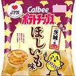 47都道府県の「地元ならではの味」をポテトチップスで再現 茨城の味 『ポテトチップス ほしいも味』3月4日(月)発売