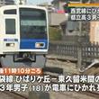 都立高3年男子が自殺か 東京・東久留米の西武線踏切