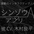 """見知らぬ誰かの生殺与奪の権を握ってみませんか? 木村良平さん演じる""""彼""""の鼓動とボイスを堪能できる「シンゾウアプリ」プレイレポート"""