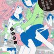 吉富昭仁によるSF×美少女ストーリー「杉並区立魔法女学園平和維持部」単行本化