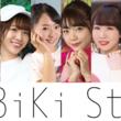 【かわいい×カワイイ】HiBiKi StYleにWake Up, Girls!の青山吉能が出演!