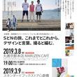 2つの県がタッグを組んで制作!佐賀県・長崎県のフリーマガジン『SとN』第3号が完成