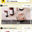 【ロフト】400万ダウンロード突破!ロフトアプリVERSION UP!