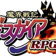 『魔界戦記ディスガイアRPG』事前登録者数30万人達成!
