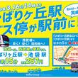 西武池袋線 ひばりヶ丘駅リニューアル、北口ロータリーにバス停を整備