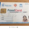 ユーグレナ社、国連世界食糧計画(WFP)と事業連携に関する覚書を締結