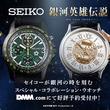銀英伝コラボ腕時計、日常使いを意識した銀河帝国&計測機能を備えた自由惑星同盟