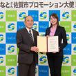 佐賀市出身の女優・朝夏まなとさんが 佐賀市プロモーション大使に就任されました