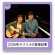 『要と竹善のおたまじゃくしの夜』、sumikaなど【2/25(月)オススメ音楽記事】
