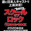 【速報!】アンドリュー・ロイドウェバー作曲 大ヒットミュージカル『スクール・オブ・ロック』2020年8月、遂に日本人キャストで上演決定!!