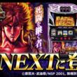 スマホ向け無料パチンコ・パチスロゲーム「777NEXT」に6号機「パチスロ蒼天の拳 朋友」が登場!