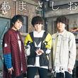 新人声優ユニット「あまさしお」デビューシングルタイトルと発売日が決定&ジャケ写もついに公開!「AnimeJapan 2019」ではイベントも!!