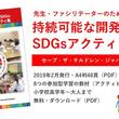 新教材発行!『先生・ファシリテーターのための 持続可能な開発目標・SDGsアクティビティ集』