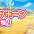 『けものフレンズぱびりおん』新フレンズ「プロングホーン」登場!