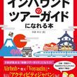 2018年1月の通訳案内士法改正で、様々な企業が、資格のない日本人ガイドとインバウンドを有償で結びつける「ガイドマッチングサービス」を始めています。本書は様々なガイドマッチングサービスを解説します。