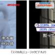 "JOYSOUNDがソフトバンクと共同制作!!石川さゆりが歌うソフトバンクCM『スマホ舟』""カラオケあるある""付きMV公開"