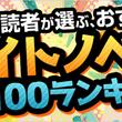 【BookLive!】絶対に外さない!「ライトノベルベスト100」結果発表!