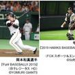 J:COMは2019シーズンもプロ野球を徹底放送!セントラル・リーグ、パシフィック・リーグ全12球団の公式戦を生中継