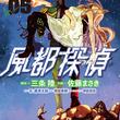「風都探偵」5巻発売、立木文彦が「W!カッコいい!」と叫ぶ新CMも公開
