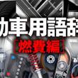 【自動車用語辞典:燃費その3】2018年10月から日本でも採用された世界標準試験法「WLTC」とは?