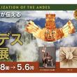 「黄金とミイラが伝える 古代アンデス文明展」開催のお知らせ