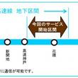 神戸高速線の地下区間(阪急神戸三宮~高速神戸)で3月1日からスマートフォン・携帯電話等による通信が可能となります