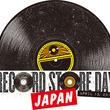 「RECORD STORE DAY」第1弾ラインナップ発表、アンバサダーは高橋幸宏