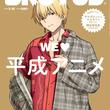 ギルガメッシュが表紙に!BRUTUS「平成アニメ」特集でFate、ヒプマイ、刀剣乱舞ら
