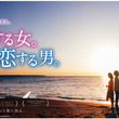 衝撃のラストに注目! WEB動画『旅する女。恋する男。』